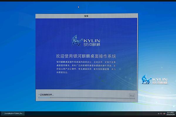 【国产主板】银河麒麟操作系统安装_V4系统详细使用教程