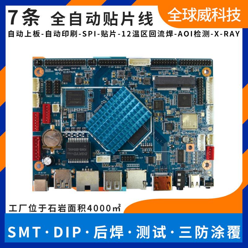 深圳SMT贴片加工厂 机顶盒 路由器 交换机pcba代工厂